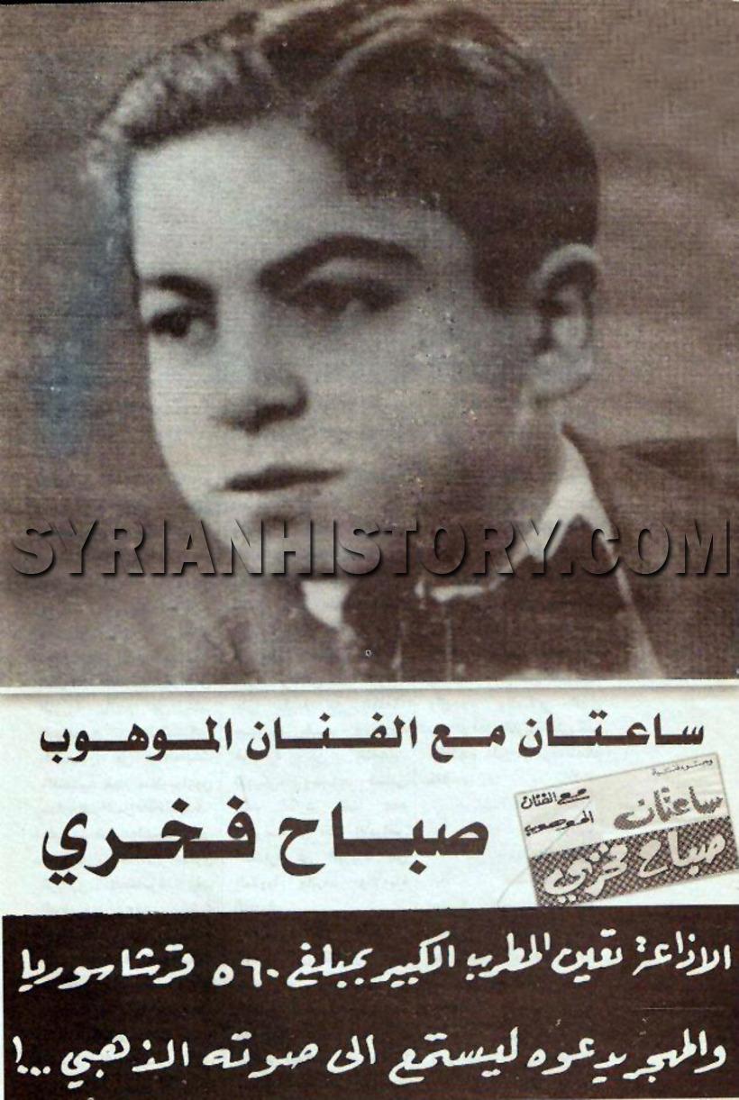 صباح فخري = صباح فخري Sabah Fakhri مواشيح اسقي العطاش = Mouwachah Iski Al Itash