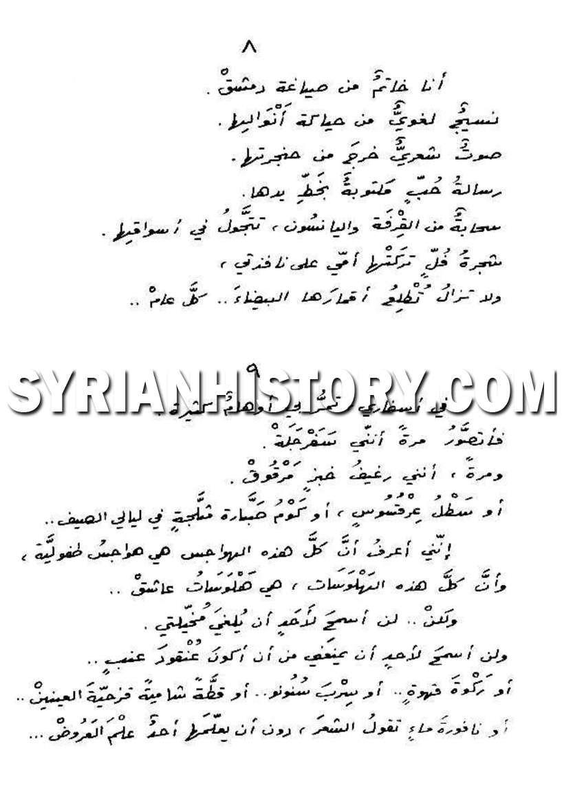 "jpeg, of Water and Jasmine,"" handwritten poem by Nizar Qabbani - p. IV"